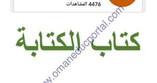 حل اسئلة اللغة العربية مهاراتي في الكتابة صف خامس الفصل الاول