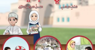 كتاب لغتي الجميلة مهاراتي في الكتابة للصف الخامس الفصل الاول سلطنة عمان 2020-2021