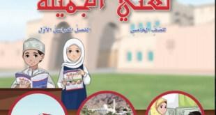 كتاب لغتي الجميلة مهاراتي في القراءة للصف الخامس الفصل الاول سلطنة عمان 2020-2021