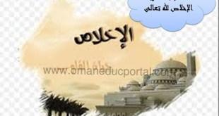 شرح درس الاخلاص لله تعالي تربية اسلامية للصف الثامن الفصل الاول