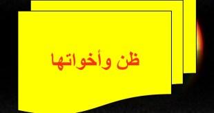 شرح درس ظن واخواتها لغة عربية للصف التاسع