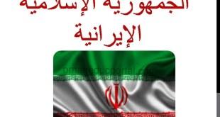 ملخص شرح درس الجمهورية الايرانية الاسلامية للصف التاسع دراسات اجتماعية الفصل الاول