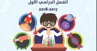 كراسة بصمة في العلوم للصف التاسع الفصل الاول