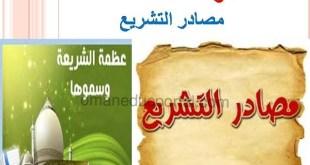 حل وملخص الوحدة السادسة التشريع الاسلامي تربية اسلامية للصف التاسع الفصل الاول