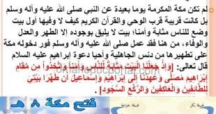ملخص وحل درس فتح مكة تربية اسلامية للصف العاشر الفصل الاول