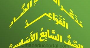 مذكرة لغة الضاد شرح القواعد لغة عربية للصف السابع الفصل الاول