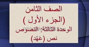 شرح درس العهد للصف الثامن عربي فصل اول