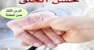 شرح وملخص درس حسن المعاملة تربية اسلامية للصف الثامن الفصل الاول