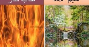 ملخص شرح درس نعيم الجنة وعذاب النار تربية اسلامية صف ثاني عشر فصل اول