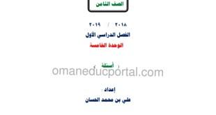 مذكرة اثرائية اسئلة واجوبة تربية اسلامية الوحدة الخامسة للصف الثامن الفصل الول