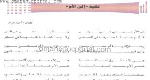 ملخص في المهارات الموسيقية للصف الخامس الفصل الدراسي الاول