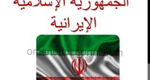 ملخص شرح درس الجمهورية الإسلامية الإيرانية دراسات اجتماعية صف تاسع فصل ثاني