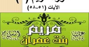 ملخص شرح درس سورة مريم ( 6) الأيات (51-58) تلاوة وفهم تربية اسلامية للصف السابع الفصل الثاني