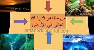 ملخص شرح درس من مظاهر قدرة الله تعالي في الأرض تربية اسلامية للصف السابع الفصل الثاني
