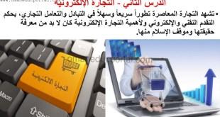 شرح درس التجارة الإلكترونية تربية اسلامية للصف العاشر الفصل الثاني