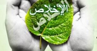 ملخص شرح درس الإخلاص تربية اسلامية الصف الثامن الفصل الثاني