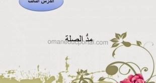 ملخص شرح درس مد الصلة تربية اسلامية الصف الثامن الفصل الثالث
