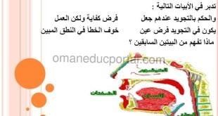 حل وملخص درس الادغام المتماثلين و المتقاربين تربية اسلامية للصف التاسع الفصل الثاني
