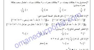 اختبار واجابة الرياضيات للصف السابع الفصل الدراسي الاول الدور الاول 2015-2016 البريمي