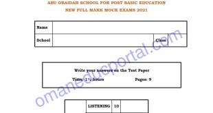امتحان تجريبي لغة انجليزية للصف الخامس الامتحان النهائي 2020-2021