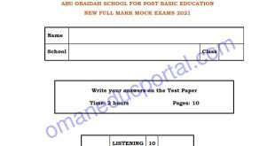 امتحان تجريبي لغة انجليزية للصف الثامن الامتحان النهائي 2020-2021