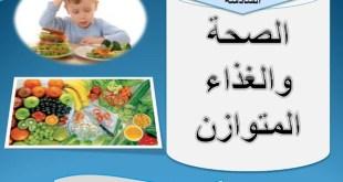 شرح درس الصحة والغذاء المتوازن لغة عربية الصف السابع الفصل الاول