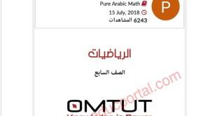 حل كتاب الرياضيات للصف السابع الفصل الدراسي الاول عمان
