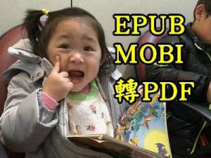 PDFCANDY-把EPUB和MOBI電子書檔案,轉檔成PDF~