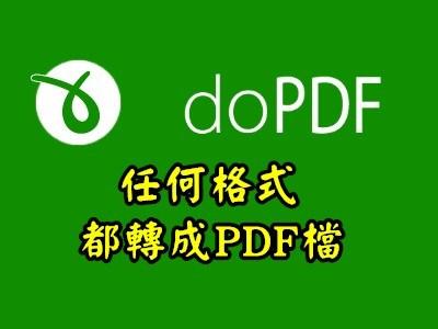 Read more about the article 下載免費使用的DOPDF,就可以把任何格式的文件轉換為PDF檔