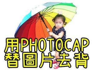 LINE原創貼圖(1)-怎麼用PHOTOCAP替圖片去背