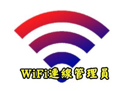 查出手機曾經連線過的WIFI,然後刪除或加上備註!