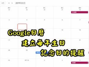 Google好好用在google日曆上建立每年生日、記念日的提醒