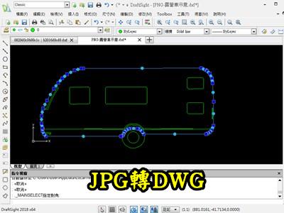 免手動描邊,用R2V把JPG圖檔轉成DWG檔