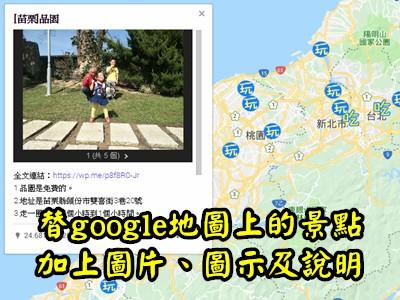 google好好用之替google地圖景點加上圖片、圖示及文字說明