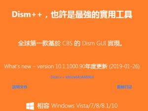 用Dism++清理硬碟不用檔案,又快又有效
