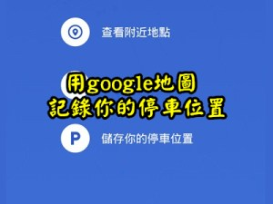 Google好好用之google地圖記錄停車位置