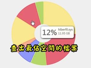 用FolderVisualizer來查出最佔硬碟空間的檔案
