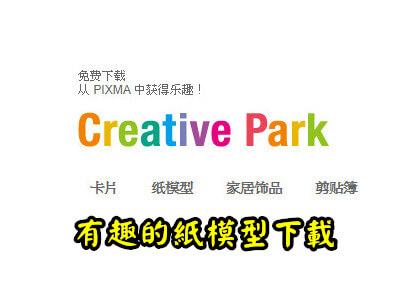Creative Park,用印表機印出來就能做的紙模型