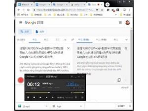 用google翻譯,把mp3錄音檔給轉成文字
