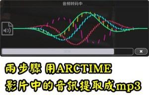 兩步驟,就可以用ARCTIME把影片中的音訊提取成mp3