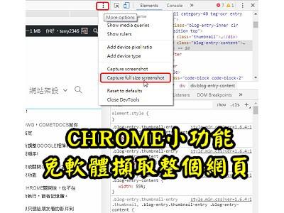 CHROME小功能,免軟體直接就可以擷取整個網頁的照片