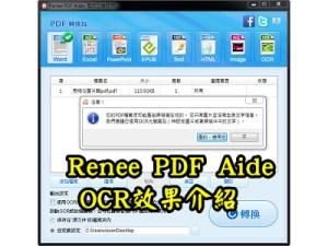Renee PDF Aide幫你把pdf檔轉word、excel、還有自動OCR辨視功能