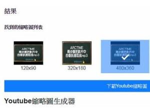 YouTube Thumbnails Generator 幫我們下載youtube影片的縮略圖