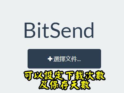 BitSend可以設定下載次數及保存天數的免費空間