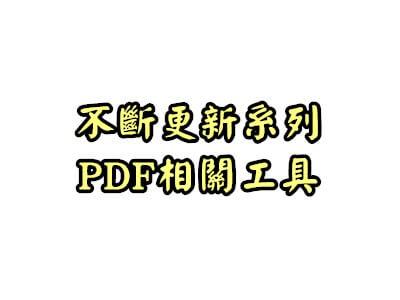 不斷更新~PDF轉換、編輯、創建的免費工具列表
