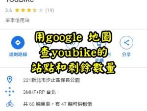 用google 地圖查youbike的站點和剩餘數量