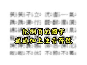 [CHROME外掛]把網頁的國字,通通加上注音符號。
