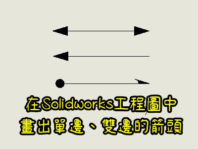 怎麼在 Solidworks工程圖中,畫出單邊、雙邊的箭頭