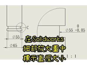 怎麼在Solidworks的細部放大圖中標示直徑大小