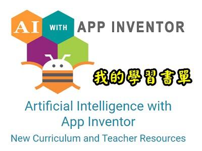 android學習之路~我的 App Inventor 2學習書單